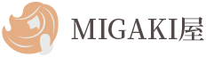 MIGAKI屋
